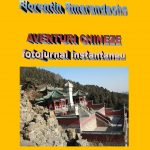 Aventuri-chineze-Florentin-Smarandache-eb